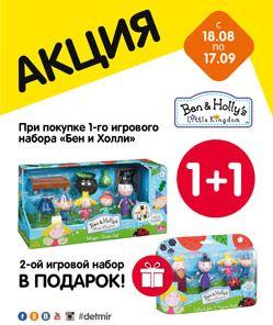 Акция в Детском Мире. Второй набор Ben&Holly в подарок