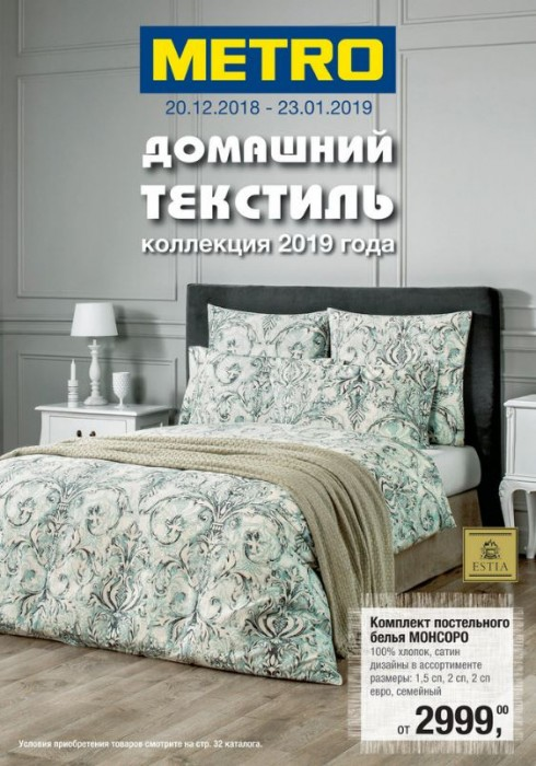 """Каталог МЕТРО """"Домашний текстиль"""" по супер-ценам"""