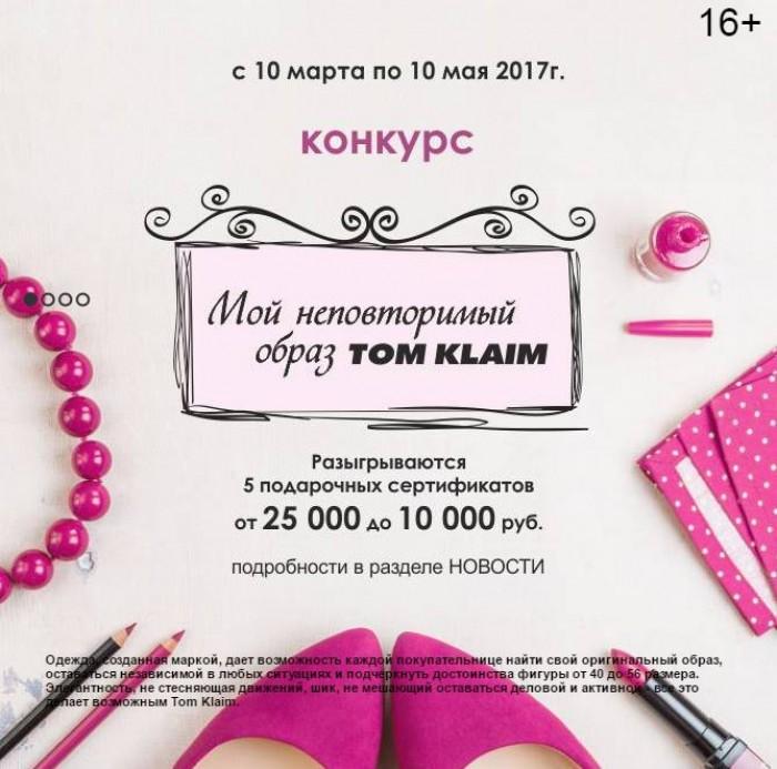 """Том Клайм - Конкурс """"Мой неповторимый образ"""""""