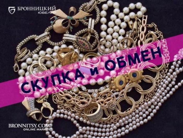 Бронницкий Ювелир - Скупка и обмен