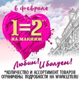 """Акции Л'Этуаль февраль 2019. """"2 по цене 1"""" на макияж"""