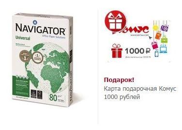 Акции КОМУС. Купон на скидку 1000 рублей в подарок