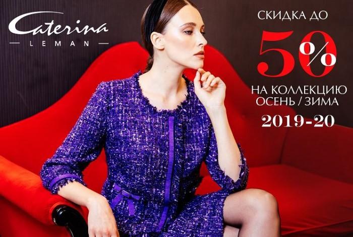 Акции Caterina Leman. До 50% на хиты  Осень-Зима 2019/2020