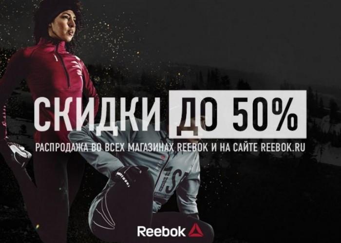 Reebok - Скидки до 50% на зимней распродаже