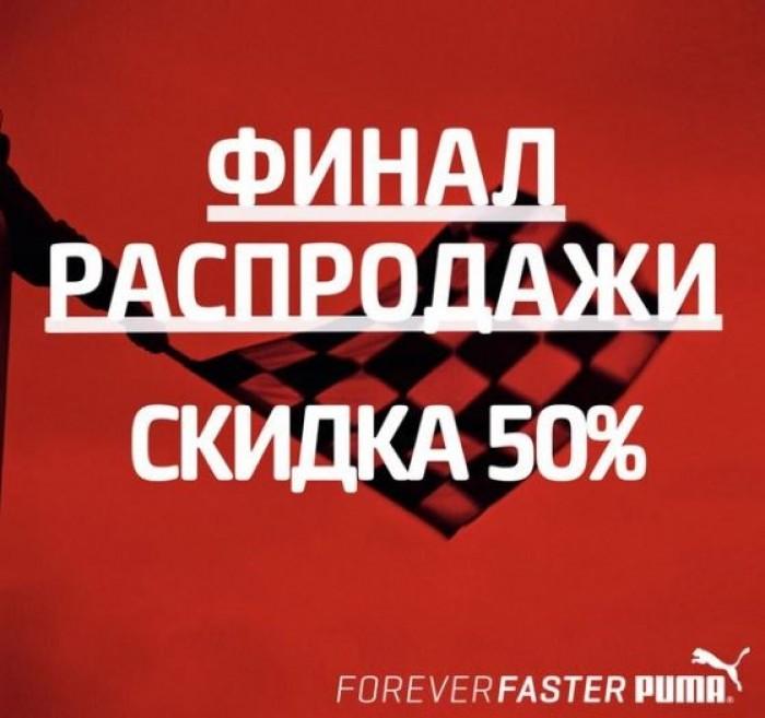 Puma - Финальная распродажа со скидками 50% + 10%