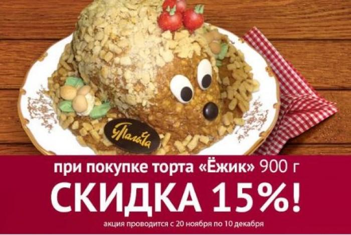 Акции ТМ У Палыча сегодня. Торт Ежик с выгодой 15%