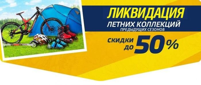 Триал-Спорт - Скидки до 50% на коллекции прошлых сезонов