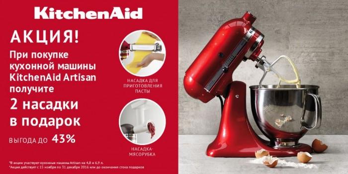 Холодильник.ру - 2 подарка при покупке кухонной машины KitchenAid!
