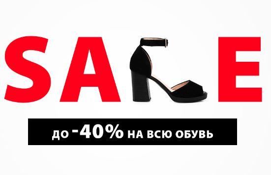 Акции Белвест. Двойные скидки до 40%+10% на всю обувь
