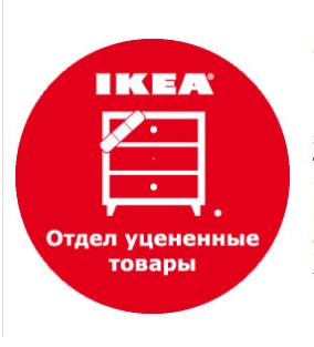 Магазин ИКЕА,  уцененные товары