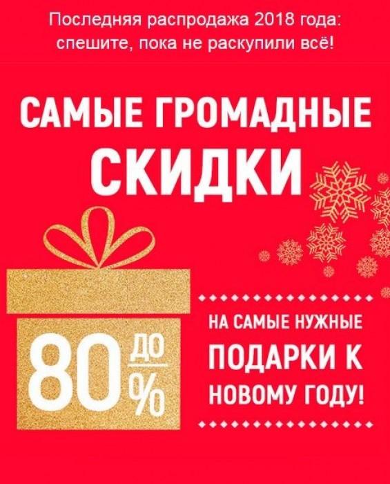 Распродажа в Глория Джинс. До 90% на Осень-Зиму 2018