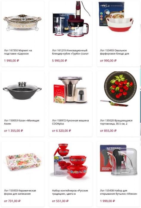 Горячие предложения из каталога БУМ ТВ на товары для кухни