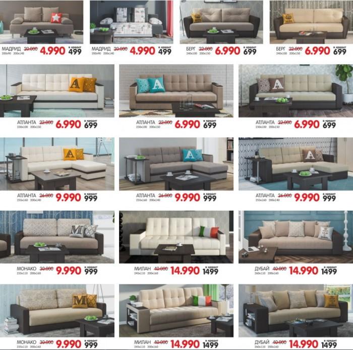 Акции в Много Мебели в ноябре декабре 2017. Скидки на ВСЕ