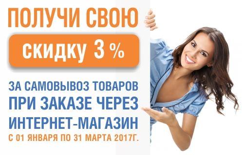 Кладовая Здоровья - Получите скидку 3% за самовывоз