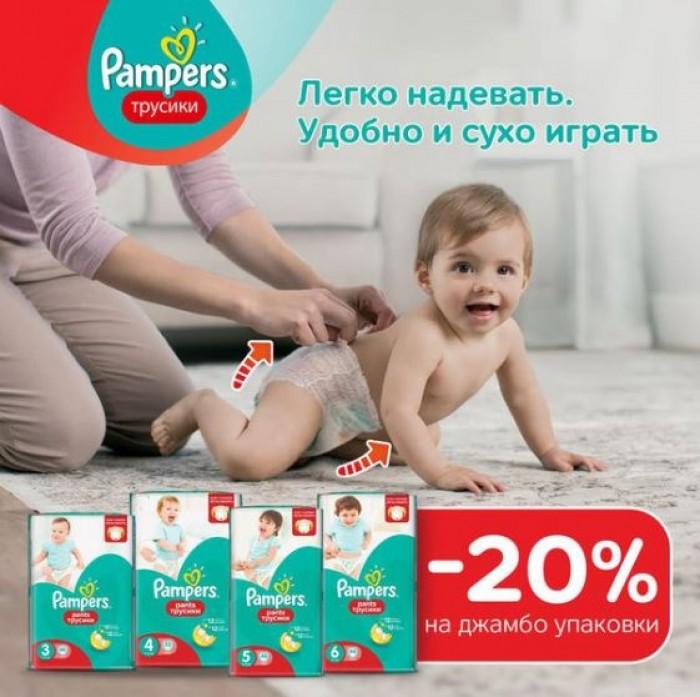 Юлмарт - Скидка 20% на подгузники Pampers