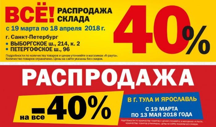Акции К-Раута. Складская распродажа со скидкой 40% на Все