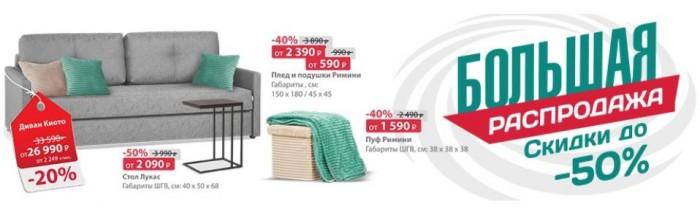 Акции Цвет Диванов февраль-март 2020. До 50% на диваны и кресла