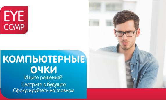 АЙКРАФТ Оптика - Компьютерные очки.