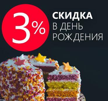 Elena Furs дарит скидку 3% в ваш День рождения
