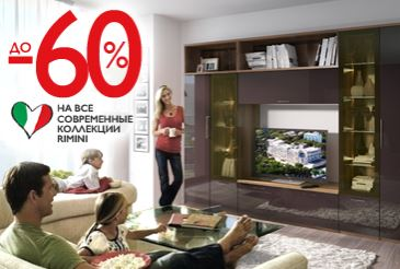 Акции Шатура апрель-май 2020. До 60% на весенней распродаже
