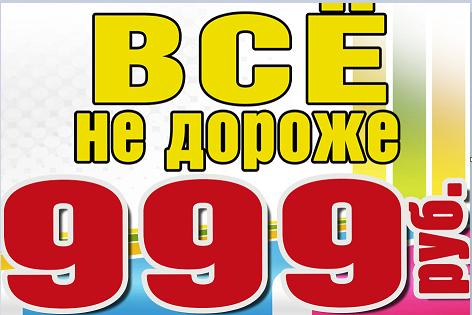 Магазин КАМЕЛОТ, акция