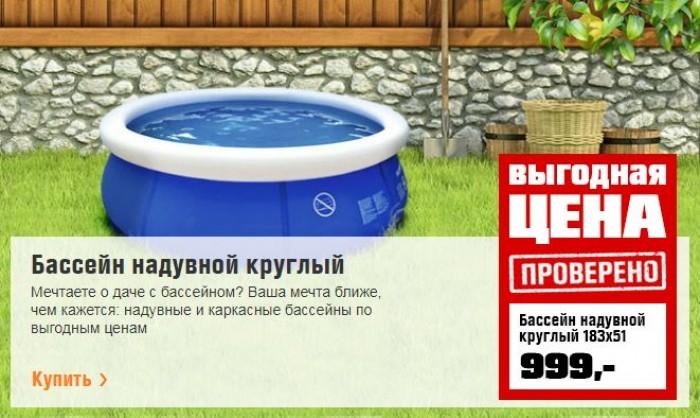 ОБИ - Надувной бассейн за 999 рублей
