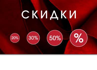 Акции ЭККО. Зимняя распродажа со скидками до 50%