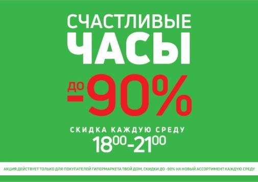 """Акции Твой Дом """"Счастливые часы"""". До 90% на товары для дома"""