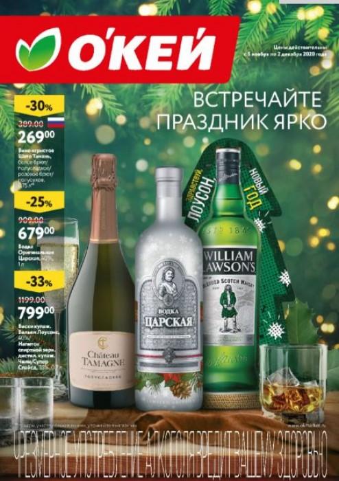 Акции в ОКЕЙ с 5 ноября по 2 декабря 2020. До 50% на алкоголь