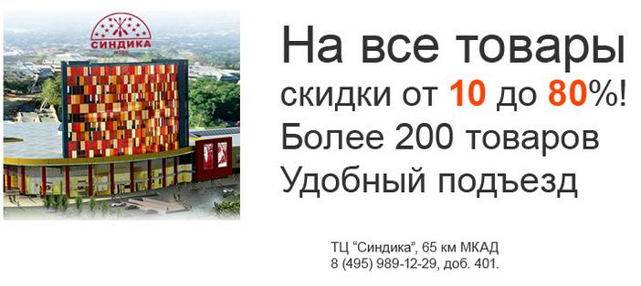 МЕБЕЛЬ АЭРО - скидки от 10% до 80%