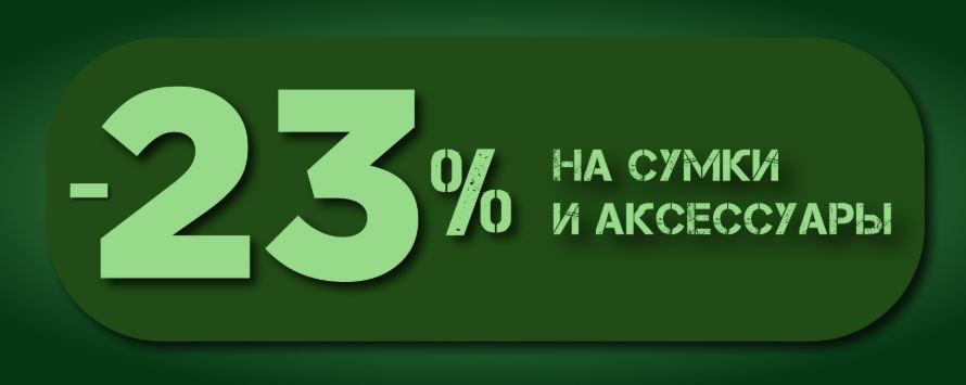 Акции в Respect. 23% на сумки ко Дню Защитника Отечества
