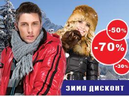 Акция в магазинах Снеговик сегодня. Зима дисконт до 70%