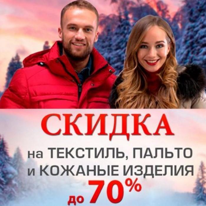 Алеф - Скидки до 70% на пальто и изделия из кожи и текстиля