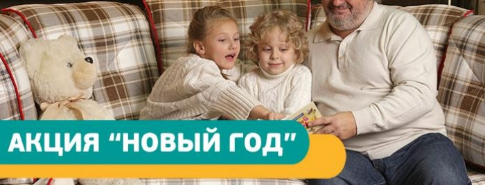 """Андерсен - Акция """"Новый год"""" продолжается"""