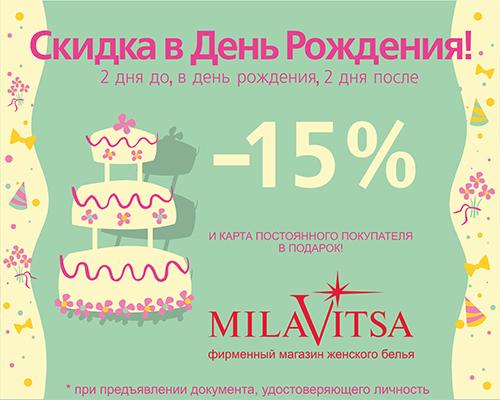 Скидка на день Рождения от Milavitsa