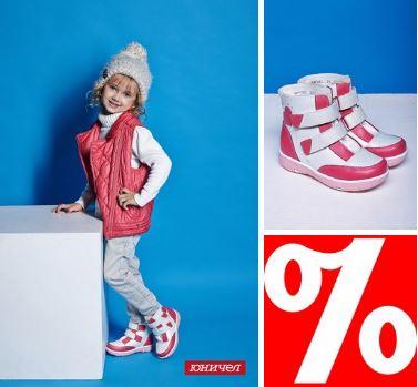 Юничел - Детские ботинки со скидкой 10%