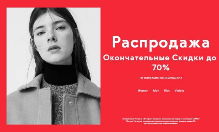 Манго: Распродажа в интернет-магазине со скидками до 70%
