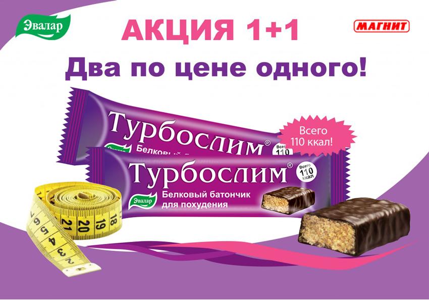 """ЭВАЛАР - Турбослим батончик """"2 по цене 1"""""""