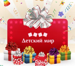 """Электронный Подарочный сертификат """"ДЕТСКИЙ МИР""""- Вы всегда угадаете с подарком"""