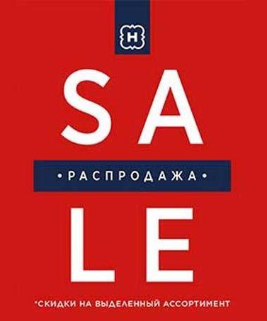 Акции Henderson 2018/2019. Распродажа одежды и сумок