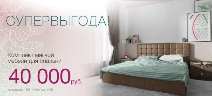 Акция в LAZURIT. Комплект мягкой мебели за 40000 рублей