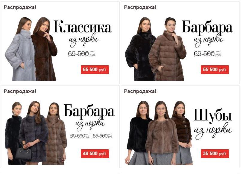 Каляев - Летняя распродажа шуб