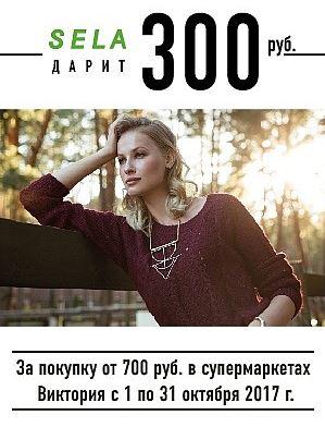 SELA дарит 300 рублей на шопинг за покупки в магазинах Виктория