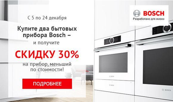 Акции Холодильник.ру. Скидка 30% на второй товар Bosch