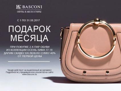 "Акция ""Подарок месяца"" в BASCONI. Скидка 40% на любую сумку"