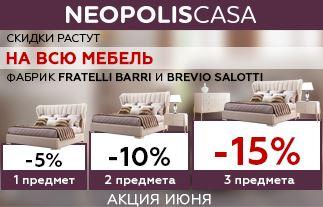 """Три Кита - Скидки до 15% от компании """"Neopolis Casa"""""""
