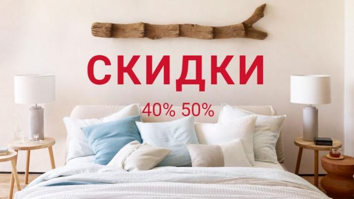 Акции в ЗАРА ХОУМ. Распродажа товаров для дома со скидками до 50%