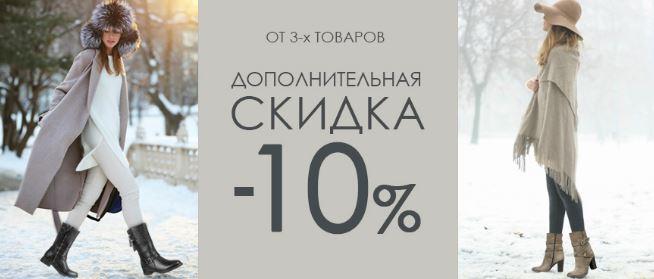 "Терволина - ""3 товара - скидка 10%"" Дисконт/Аутлет"