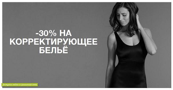 Marks&Spencer - Скидка 30% на корректирующее белье
