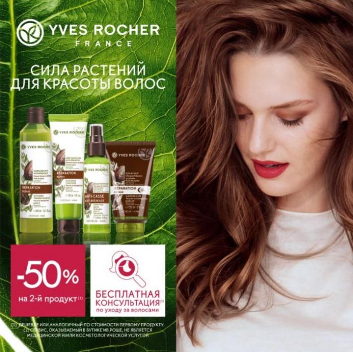 Акции в Ив Роше. Второе средство по уходу за волосами со скидкой 50%